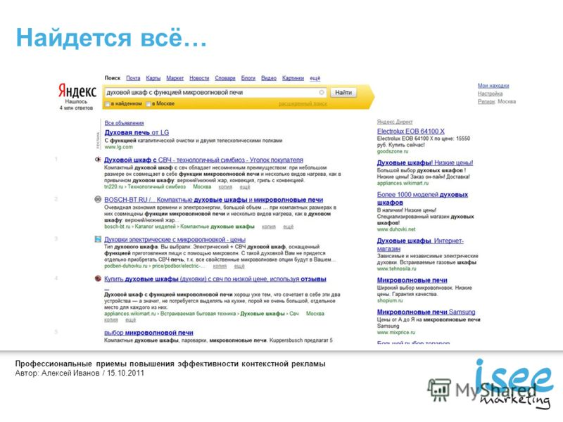 Профессиональные приемы повышения эффективности контекстной рекламы Автор: Алексей Иванов / 15.10.2011 Найдется всё…