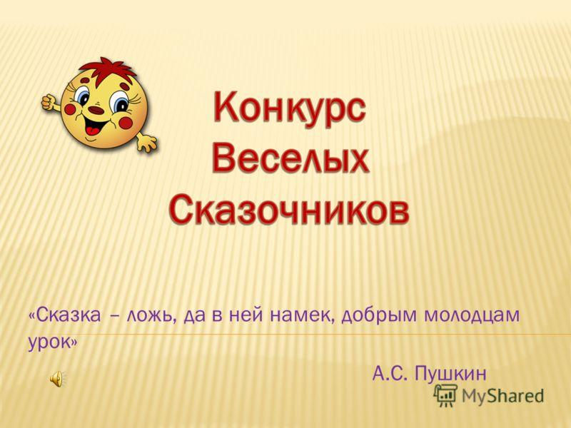 «Сказка – ложь, да в ней намек, добрым молодцам урок» А.С. Пушкин