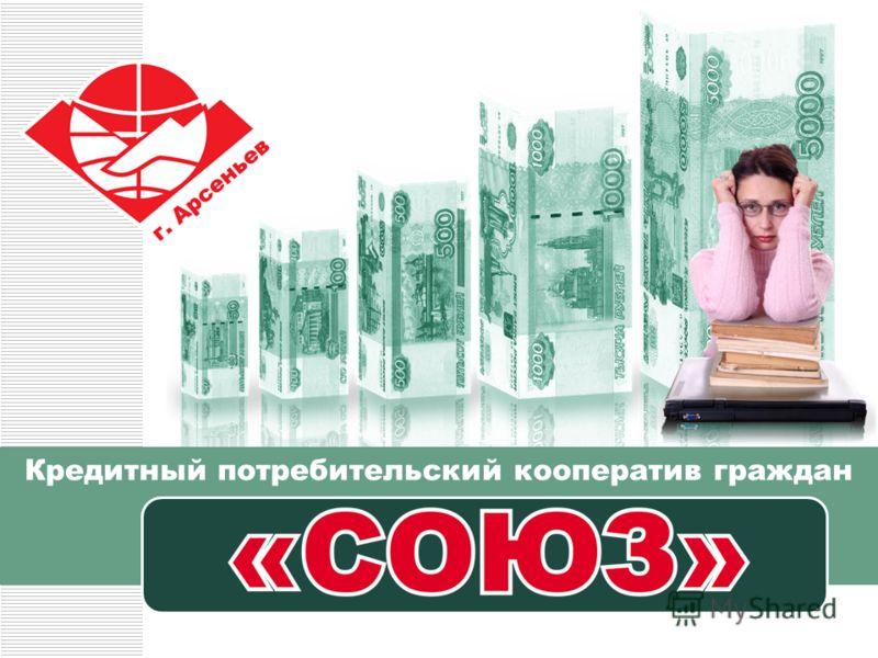 Кредитный потребительский кооператив граждан