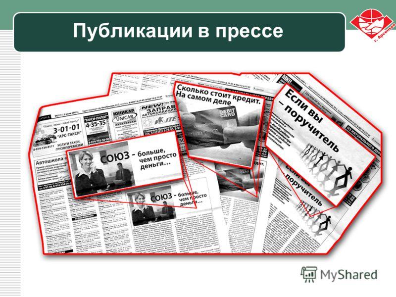 Публикации в прессе