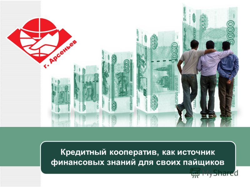 Кредитный кооператив, как источник финансовых знаний для своих пайщиков