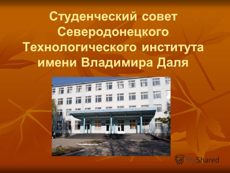 Студенческий совет Северодонецкого Технологического института имени Владимира Даля