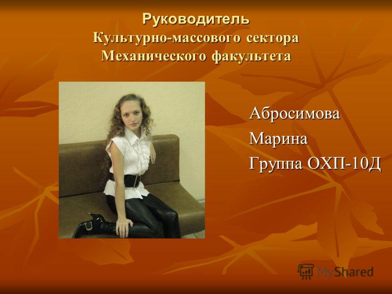 Руководитель Культурно-массового сектора Механического факультета АбросимоваМарина Группа ОХП-10Д