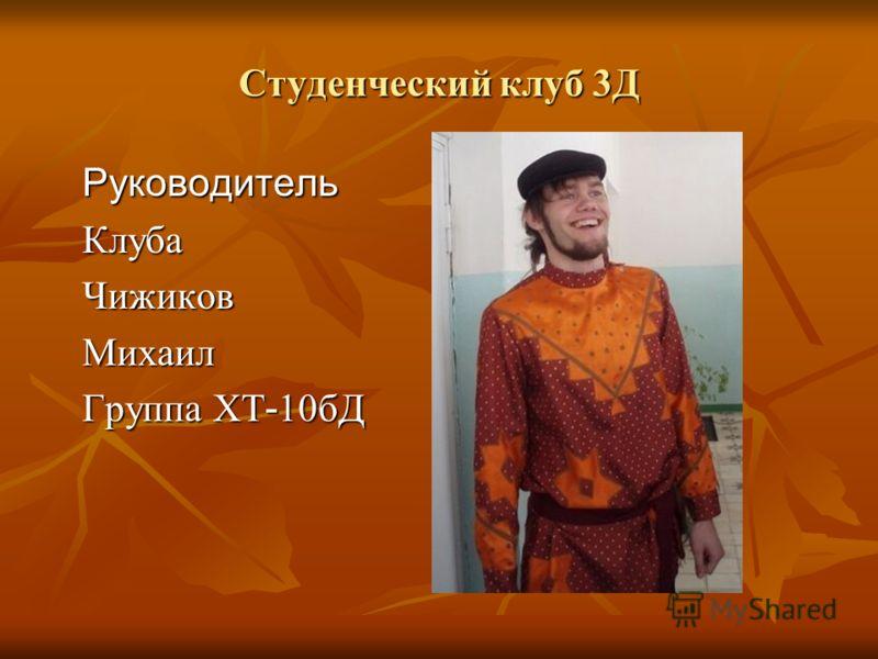 Студенческий клуб 3Д РуководительКлубаЧижиковМихаил Группа ХТ - 10бД