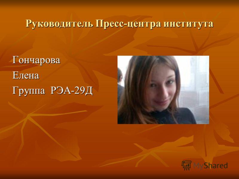 Руководитель Пресс-центра института ГончароваЕлена Группа РЭА-29Д
