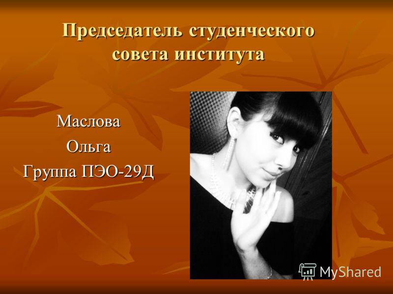 Председатель студенческого совета института МасловаОльга Группа ПЭО-29Д