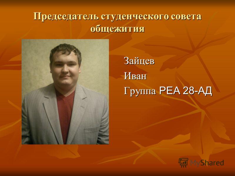Председатель студенческого совета общежития ЗайцевИван Группа РЕА 28-АД