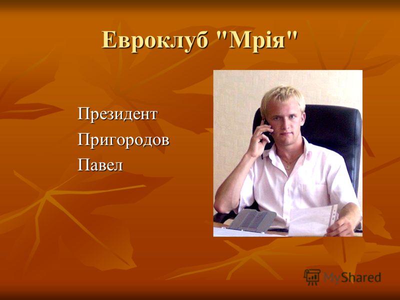 Евроклуб Мрія ПрезидентПригородовПавел