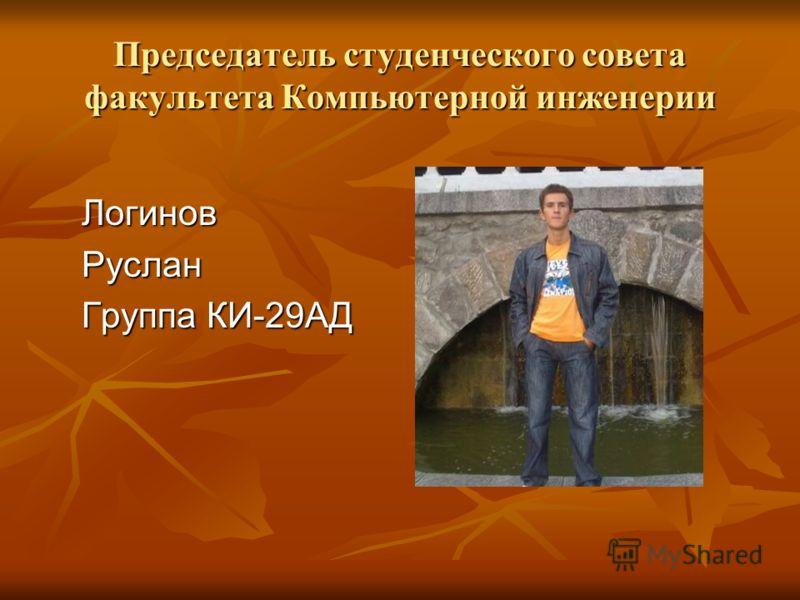 Председатель студенческого совета факультета Компьютерной инженерии ЛогиновРуслан Группа КИ-29АД
