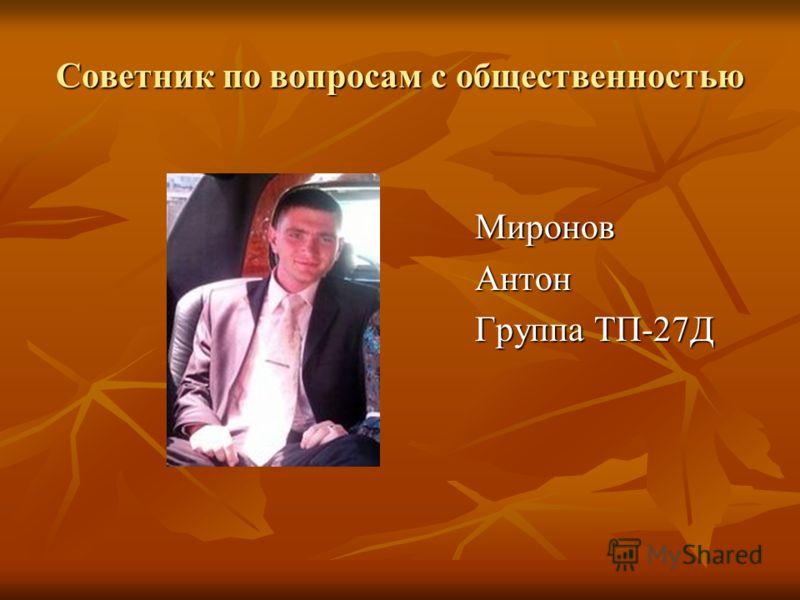 Советник по вопросам с общественностью МироновАнтон Группа ТП-27Д