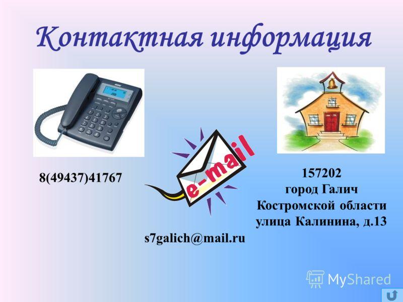 Контактная информация 8(49437)41767 s7galich@mail.ru 157202 город Галич Костромской области улица Калинина, д.13