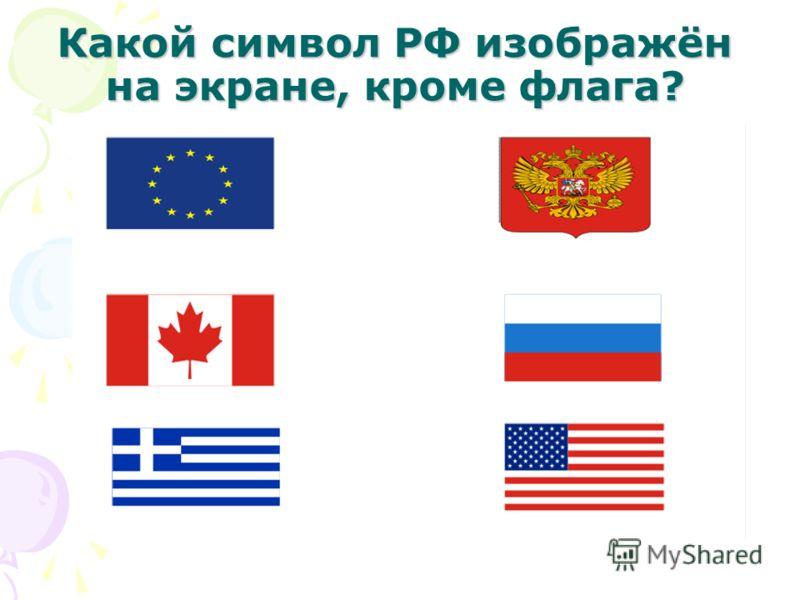 Какой символ РФ изображён на экране, кроме флага?