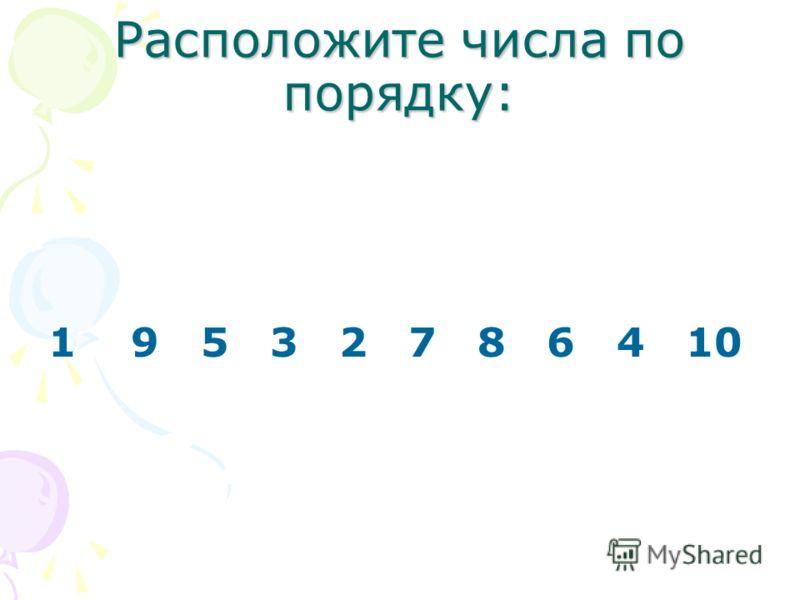 Расположите числа по порядку: 1 9 5 3 2 7 8 6 4 10