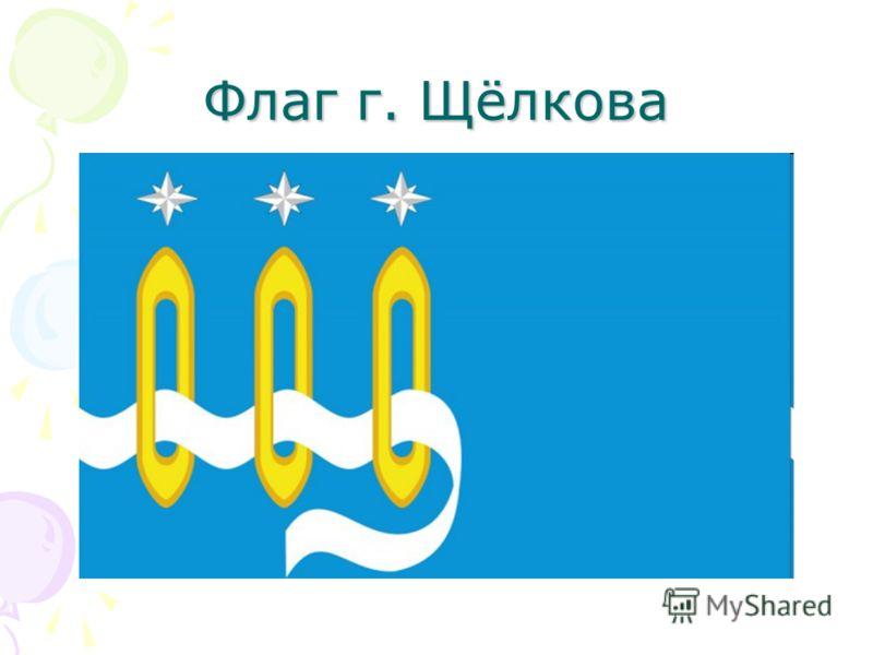 Флаг г. Щёлкова