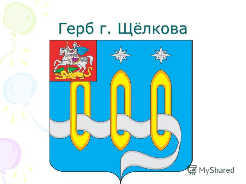Герб г. Щёлкова