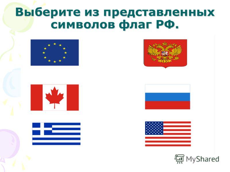 Выберите из представленных символов флаг РФ.