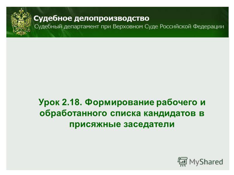 Урок 2.18. Формирование рабочего и обработанного списка кандидатов в присяжные заседатели