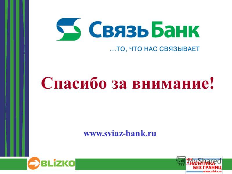 15 Спасибо за внимание! www.sviaz-bank.ru