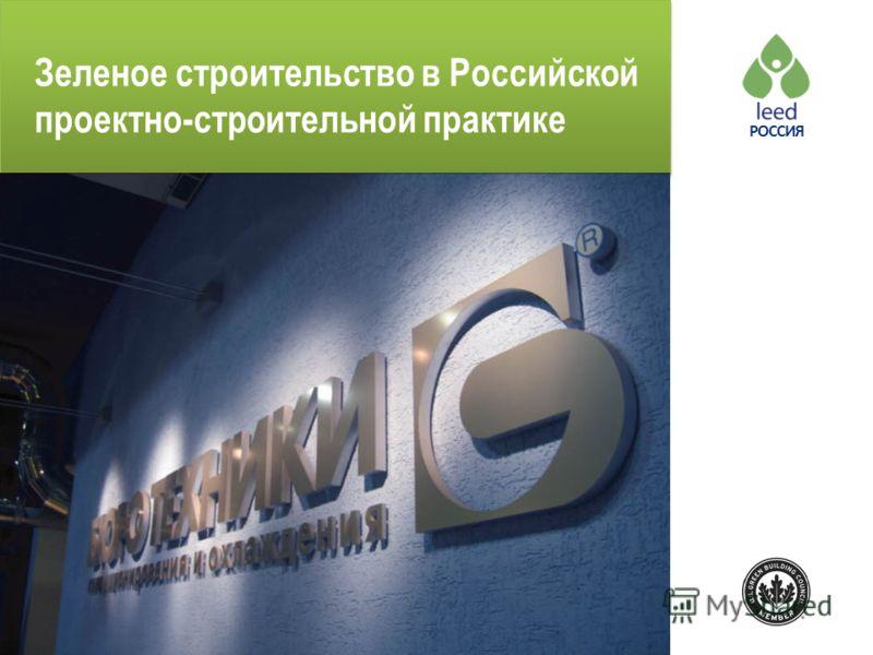 Зеленое строительство в России Зеленое строительство в Российской проектно-строительной практике РОССИЯ
