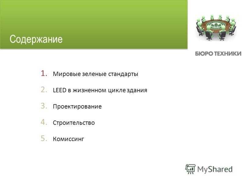 Содержание 1. Мировые зеленые стандарты 2. LEED в жизненном цикле здания 3. Проектирование 4. Строительство 5. Комиссинг