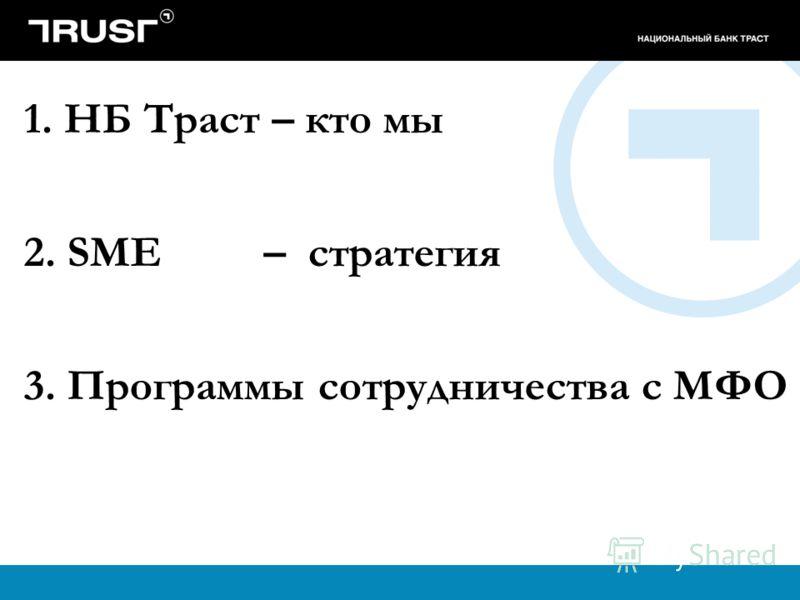 1. НБ Траст – кто мы 2. SME – стратегия 3. Программы сотрудничества с МФО