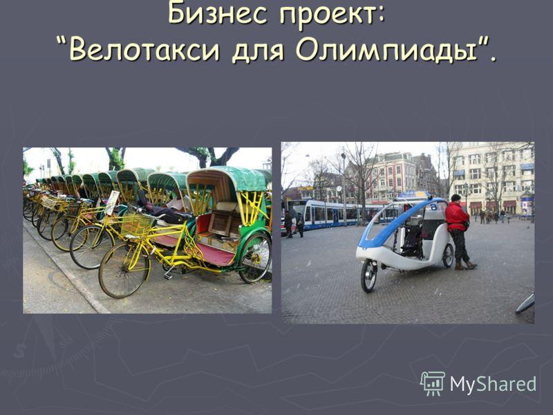 Бизнес проект:Велотакси для Олимпиады.