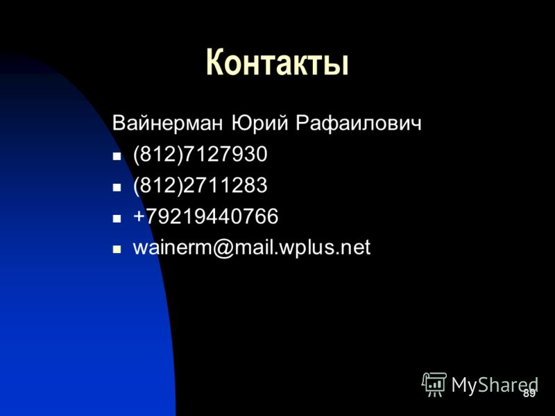 89 Контакты Вайнерман Юрий Рафаилович (812)7127930 (812)2711283 +79219440766 wainerm@mail.wplus.net