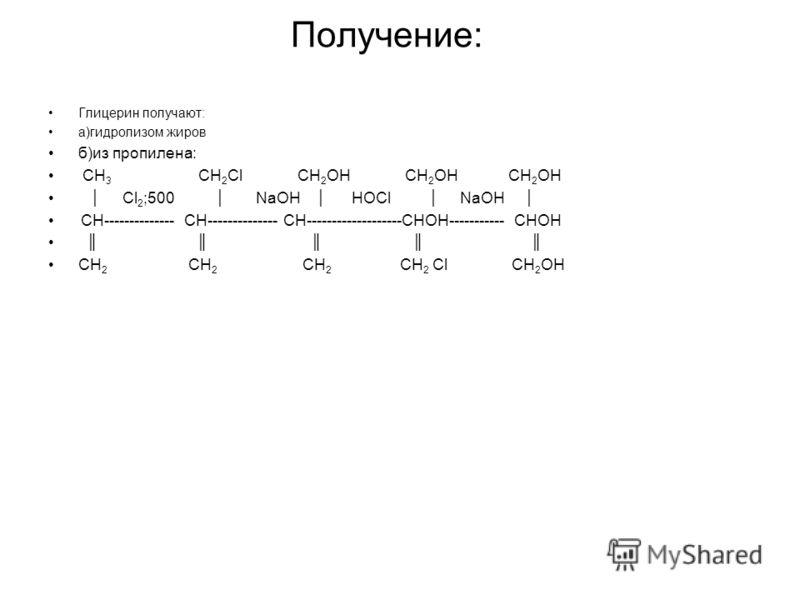 Получение: Глицерин получают: а)гидролизом жиров б)из пропилена: СН 3 СН 2 Сl CH 2 OH CH 2 OH CH 2 OH Cl 2 ;500 NaOH HOCl NaOH СН-------------- СН-------------- CH-------------------CHOH----------- CHOH СН 2 СН 2 CH 2 CH 2 Cl CH 2 OH