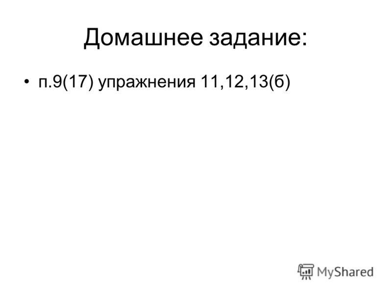 Домашнее задание: п.9(17) упражнения 11,12,13(б)
