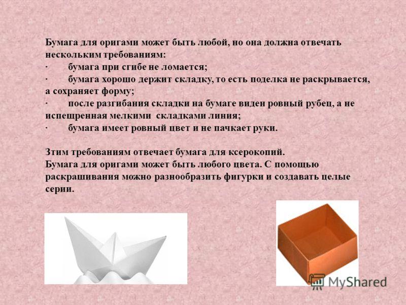 Оригами в чем суть