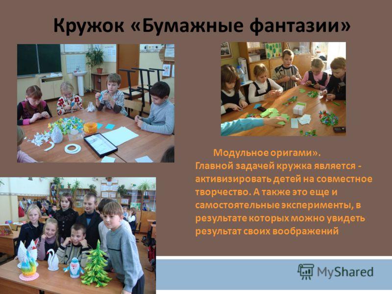 Взаимоотношения детей, друзей … При использовании этих форм работы, в процесс учебы включаются родители. Взаимоотношения детей, друзей, родителей становятся ближе.