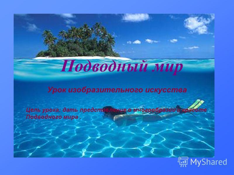 Подводного мира подводный мир урок