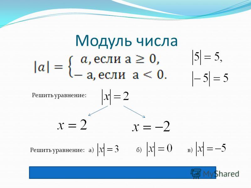 Модуль числа Решить уравнение: Решить уравнение: а) б) в) Ответы: а) – 3; 3; б) 0; в) нет корней