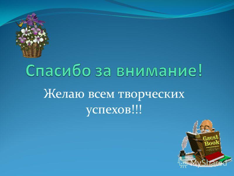 Желаю всем творческих успехов!!!