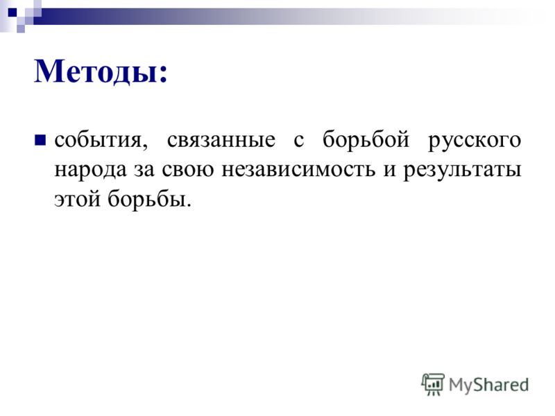 Методы: события, связанные с борьбой русского народа за свою независимость и результаты этой борьбы.