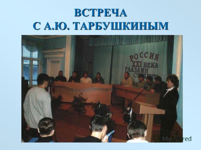 ВСТРЕЧА С А.Ю. ТАРБУШКИНЫМ
