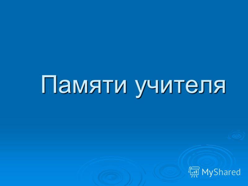Памяти учителя