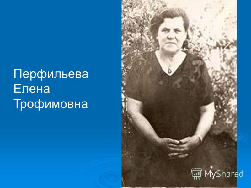 Перфильева Елена Трофимовна