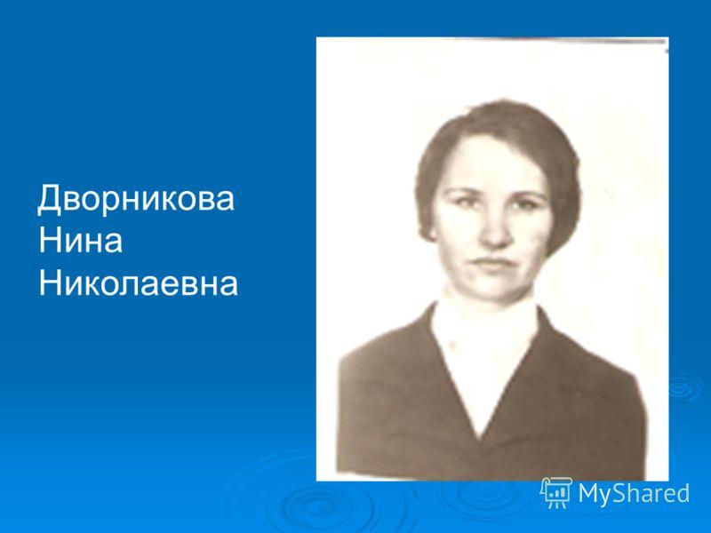 Дворникова Нина Николаевна