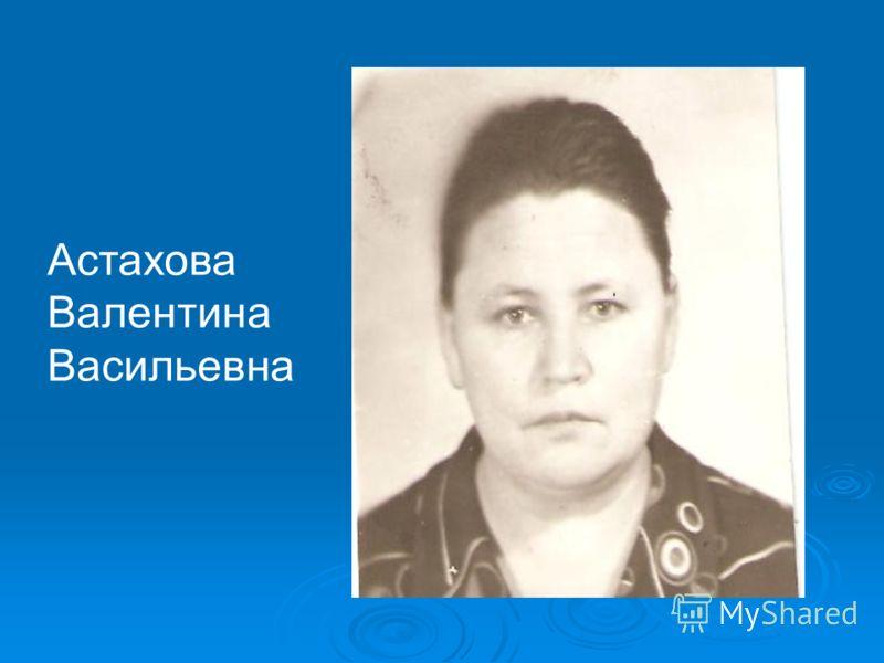 Астахова Валентина Васильевна