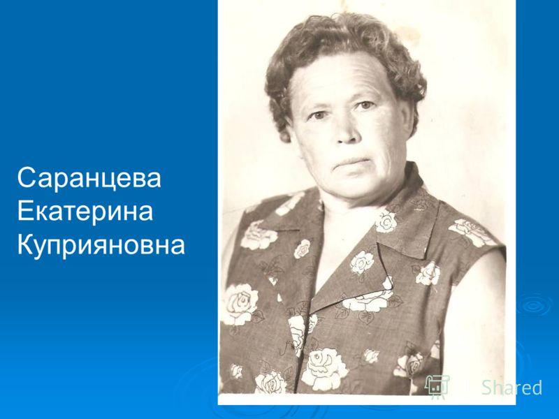 Саранцева Екатерина Куприяновна