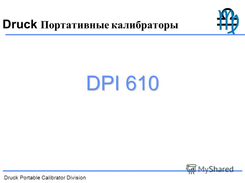Druck Portable Calibrator Division Druck Портативные калибраторы DPI 610