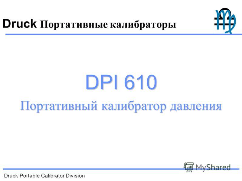 Druck Portable Calibrator Division Druck Портативные калибраторы DPI 610 Портативный калибратор давления