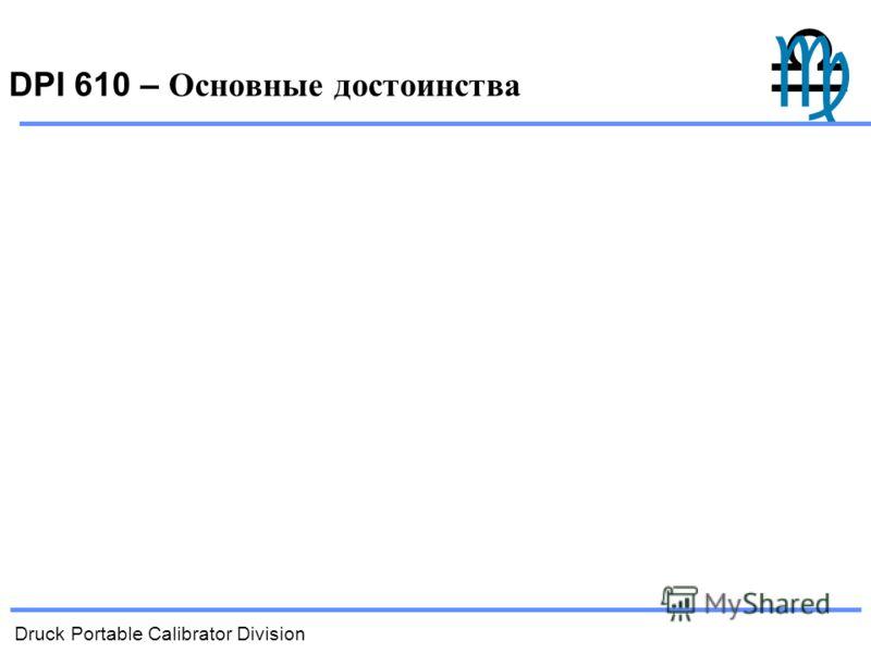 Druck Portable Calibrator Division DPI 610 – Основные достоинства