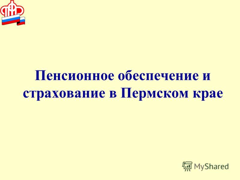 Пенсионное обеспечение и страхование в Пермском крае