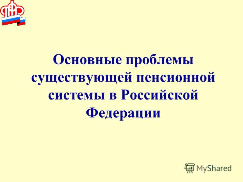 Основные проблемы существующей пенсионной системы в Российской Федерации