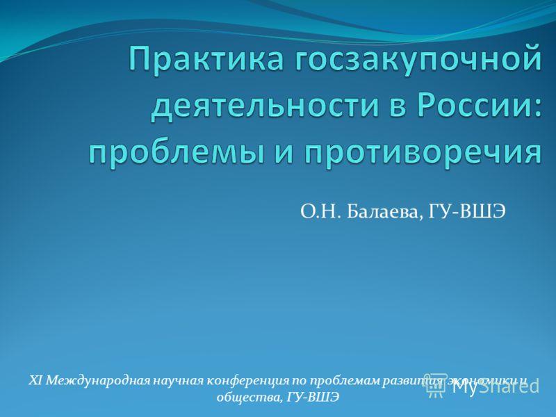 О.Н. Балаева, ГУ-ВШЭ XI Международная научная конференция по проблемам развития экономики и общества, ГУ-ВШЭ