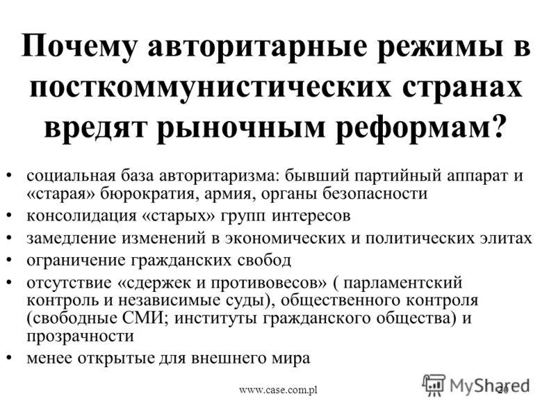 www.case.com.pl20 Почему авторитарные режимы в посткоммунистических странах вредят рыночным реформам? социальная база авторитаризма: бывший партийный аппарат и «старая» бюрократия, армия, органы безопасности консолидация «старых» групп интересов заме