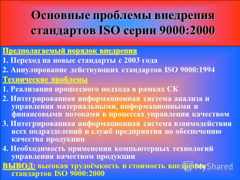 Предполагаемый порядок внедрения 1. Переход на новые стандарты с 2003 года 2. Аннулирование действующих стандартов ISO 9000:1994 Технические проблемы 1. Реализация процессного подхода в рамках СК 2. Интегрированная информационная система анализа и уп