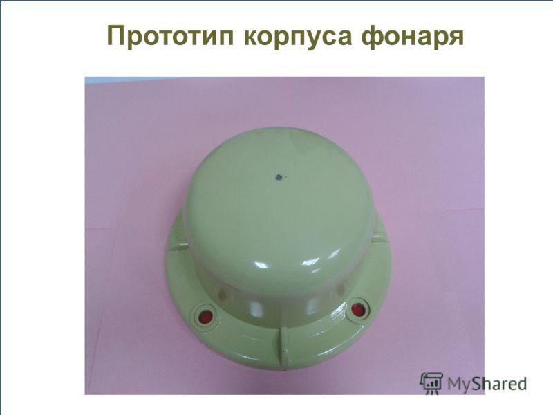Прототип корпуса фонаря